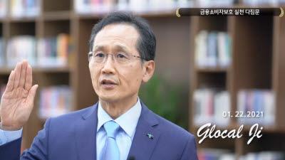 """""""상품 숙지한 직원만 판매""""...하나은행, 금융소비자 보호 실행↑"""