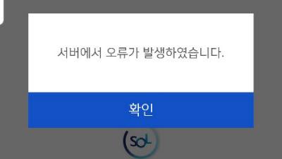 신한은행 모바일뱅킹 '쏠', 오전부터 접속지연