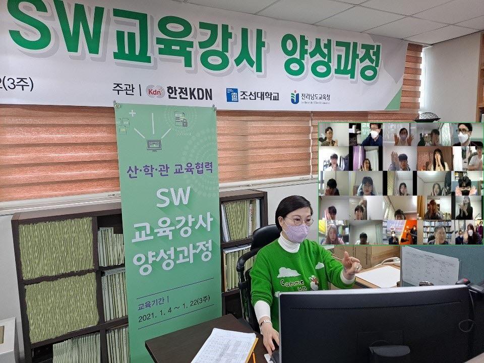 조선대 SW중심대학사업단은 지난 22일 제4기 SW교육강사 양성과정 온라인 수료식을 개최했다.