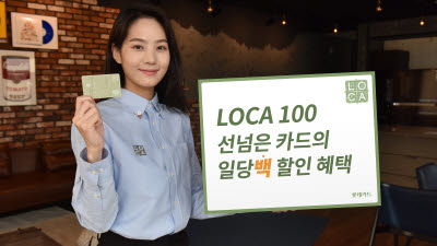 롯데카드, 'LOCA 100(로카 백)' 출시