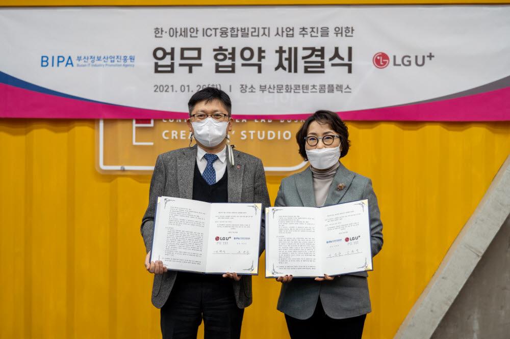 이인숙 부산정보산업진흥원장(오른쪽)과 조원석 LG유플러스 기업신사업그룹장이 한-아세안 ICT융합 빌리지사업 협력 추진 업무협약을 체결했다.