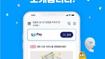 신한은행, 쏠(SOL) 라이프 개편