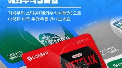 신한금융투자, 해외주식 '스탁콘' 판매 4000건 돌파