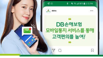 """""""시간·장소 제약 없앴다""""…DB손보, '모바일 통지 서비스' 오픈"""