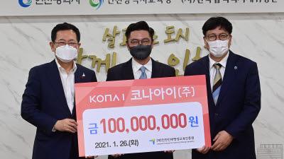 인천e음 운영대행사 코나아이, 인천인재평생교육진흥원에 장학금 1억원 기탁