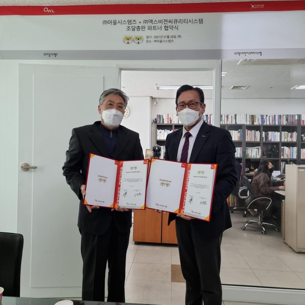 강병승 아울시스템즈 대표(오른쪽)와 이삼열 엑스비젼씨큐리티시스템 회장이 조달 총판 파트너 협약식 후 기념촬영했다.