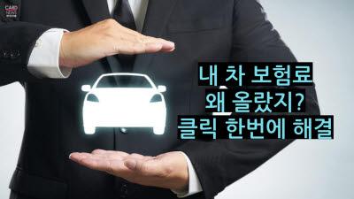 {htmlspecialchars([카드뉴스]내 차 보험료 왜 올랐지? 클릭 한번에 해결)}
