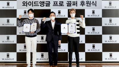 '퍼포먼스 골프웨어 강화' 와이드앵글, 홍순상·이창우 등 5명 후원 계약