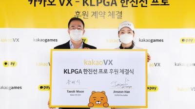 카카오 VX, KLPGA 한진선 선수와 후원 계약