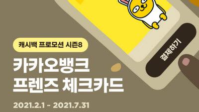 카카오뱅크, 6개월 체크카드 결제금액 따라 캐시백