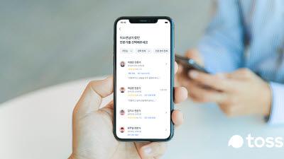토스보험파트너 앱, 출시 6개월 만에 가입 설계사 2만명 돌파