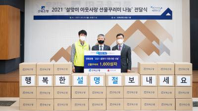전북은행, 설맞이 이웃사랑 선물꾸러미 1600상자 전달