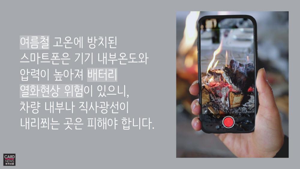 [카드뉴스]날씨 타는 스마트폰 배터리