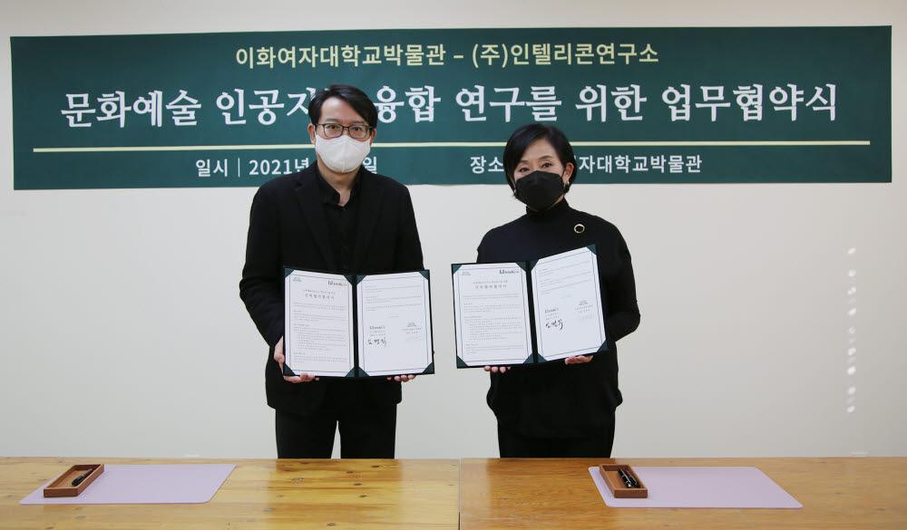 협약식 사진, 왼쪽부터 임영익 인텔리콘연구소 대표, 장남원 이화여대박물관장
