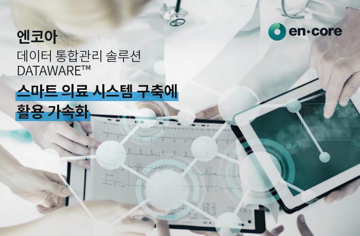엔코아, 데이터 통합관리 솔루션 '데이터웨어' 스마트 의료 시스템구축에 활용 가속화