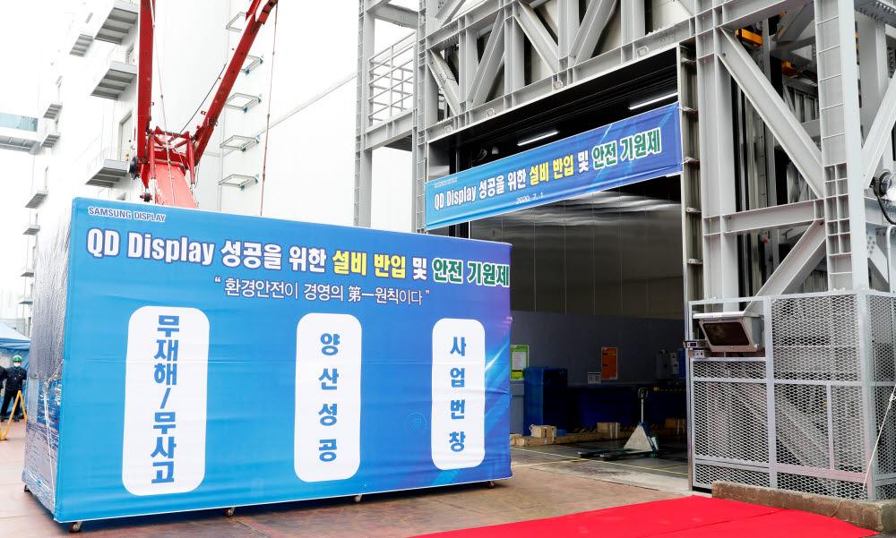 지난해 7월 충남 아산 삼성디스플레이 사업장에서 QD 라인에 들어갈 첫 설비를 입고하는 모습<사진=삼성디스플레이>