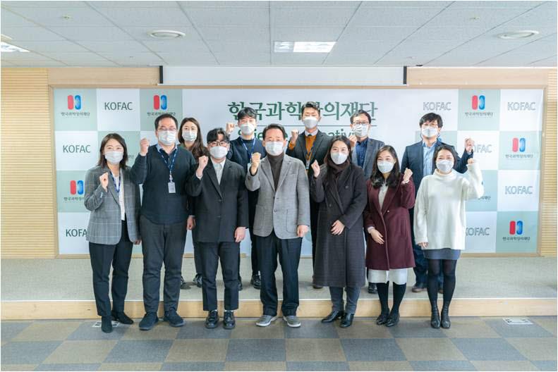 한국과학창의재단은 젊은 직원들에게 경영 참여 기회를 제공, 활발한 조직 문화 조성을 위한 주니어보드를 출범했다. 사진출처=한국과학창의재단