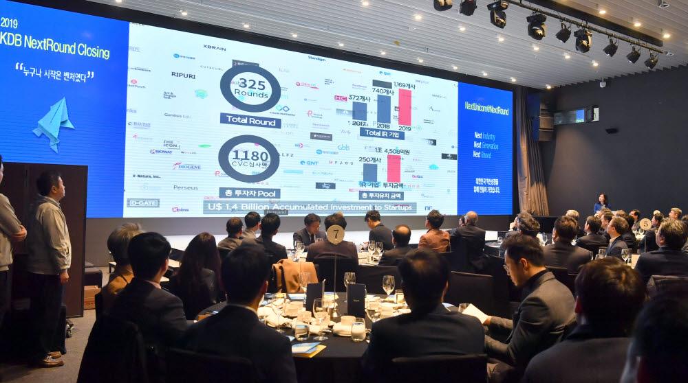 2019년 12월 11일 서울 여의도 글래드호텔에서 열린 KDB 넥스트라운드 2019 클로징 행사 전경. (사진=전자신문DB)
