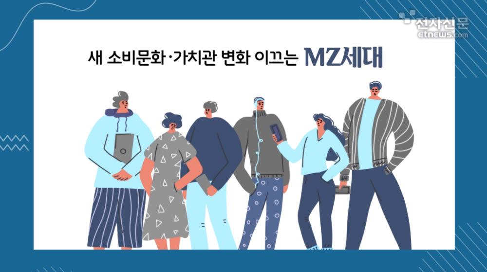 [모션그래픽]새 소비문화 · 가치관 변화 이끄는 MZ세대