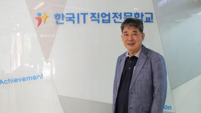 한국IT직업전문학교, 2021학년도 신입생 모집