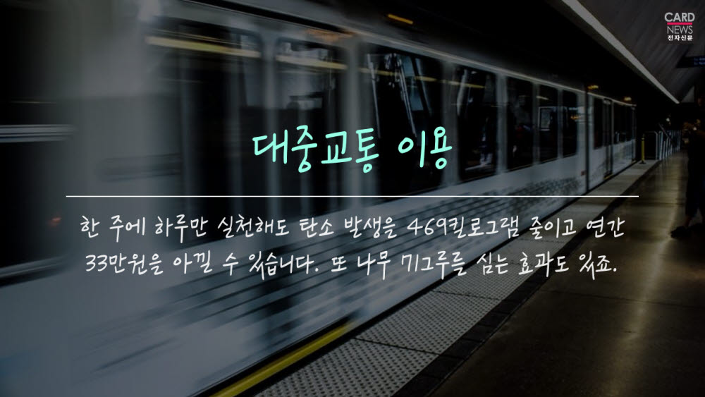 [카드뉴스]생활 속 탄소저감 실천