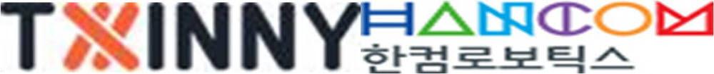 트위니와 한컴로보틱스는 최근 물류로봇 기술협력 및 활성화를 위한 업무협약을 체결했다.
