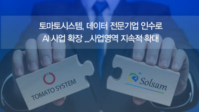 토마토시스템, 데이터 전문기업 '솔샘' 인수…AI 사업 영토 확장