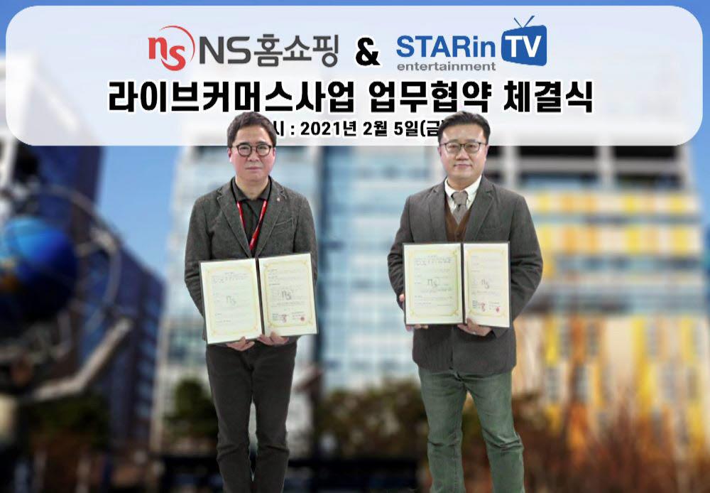 정유찬 NS홈쇼핑 라이브커머스사업부장(왼쪽)과 안성호 스타인티비엔터테인먼트 대표.
