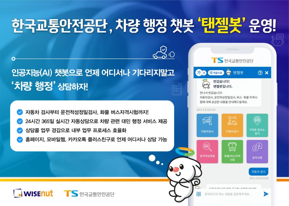 와이즈넛, 한국교통안전공단에 대국민 상담 챗봇 '탠젤봇' 적용