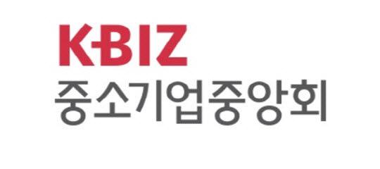 중기중앙회, 2021년 온라인전시회 참여기업 모집