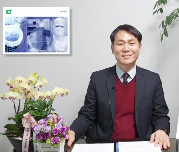 서충옥 티엘엔지니어링 대표