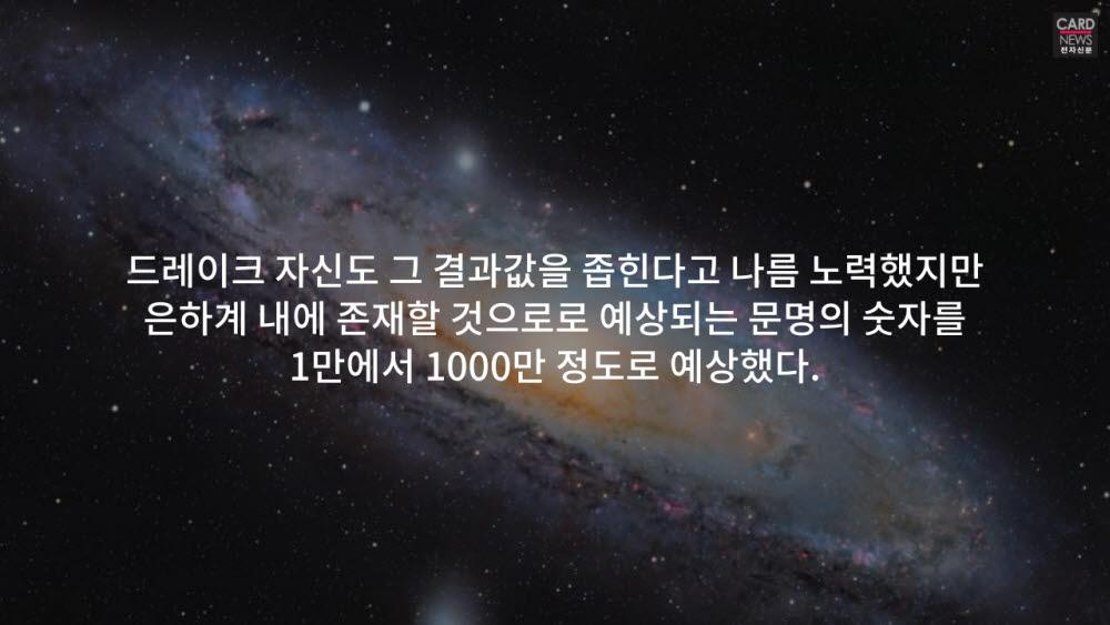 [카드뉴스]외계 생명체 존재 가능성 계산법