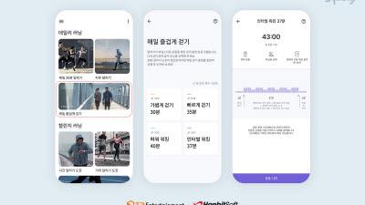 한빛소프트, '런데이' 신기능 '걷기운동' 추가