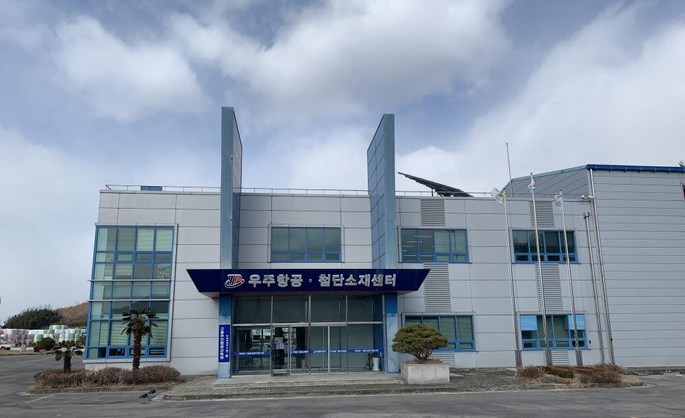 전남테크노파크 우주항공첨단소재센터 전경.