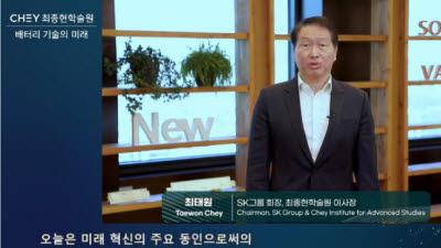 """최태원 SK그룹 회장 """"배터리 생태계 조성 위한 협력 중요"""""""