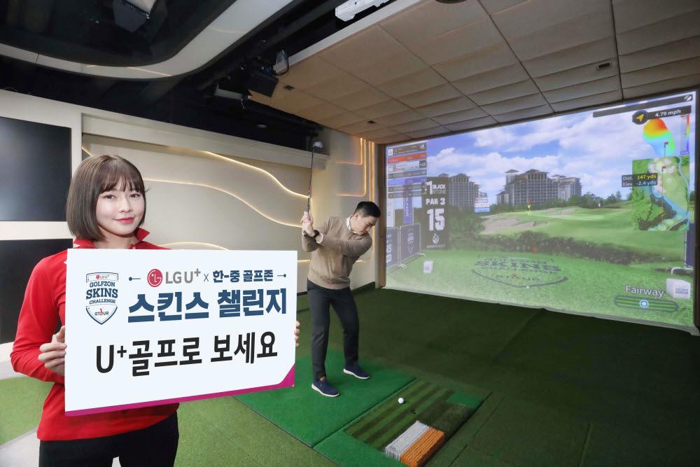 LG유플러스가 골프존과 한중 언택트 골프매치 LG U+&골프존 GTOUR 네트워크 스킨스 챌린지를 27일 개최하고 U+골프에서 생중계한다.