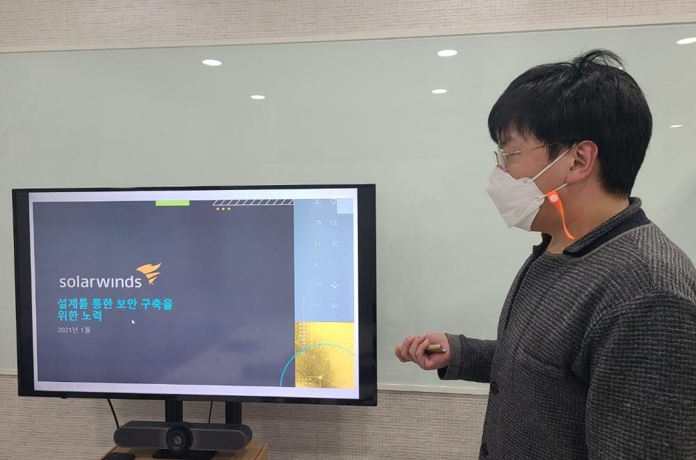 이주원 모아데이타 한국 솔라윈즈 사업 담당 과장이 관련 보안 방침에 관해 설명하는 모습.