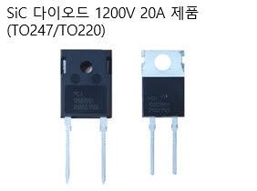 파워마스터반도체의 SiC 다이오드 1200 20A 제품. <사진=파워마스터반도체>