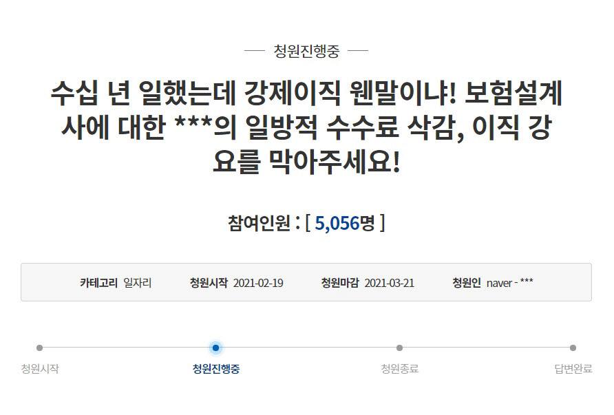 """""""보험사, 일방적인 제판분리 시도 막아달라""""…청와대 국민청원 5000여명 참여"""