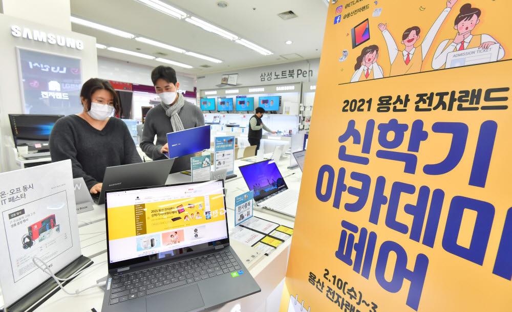 가전매장, 신학기 아카데미 페스티벌 개최