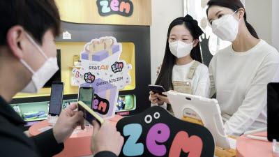 SK텔레콤, 새학기 맞아 'ZEM' 앱 고객 대상 선물 증정 이벤트