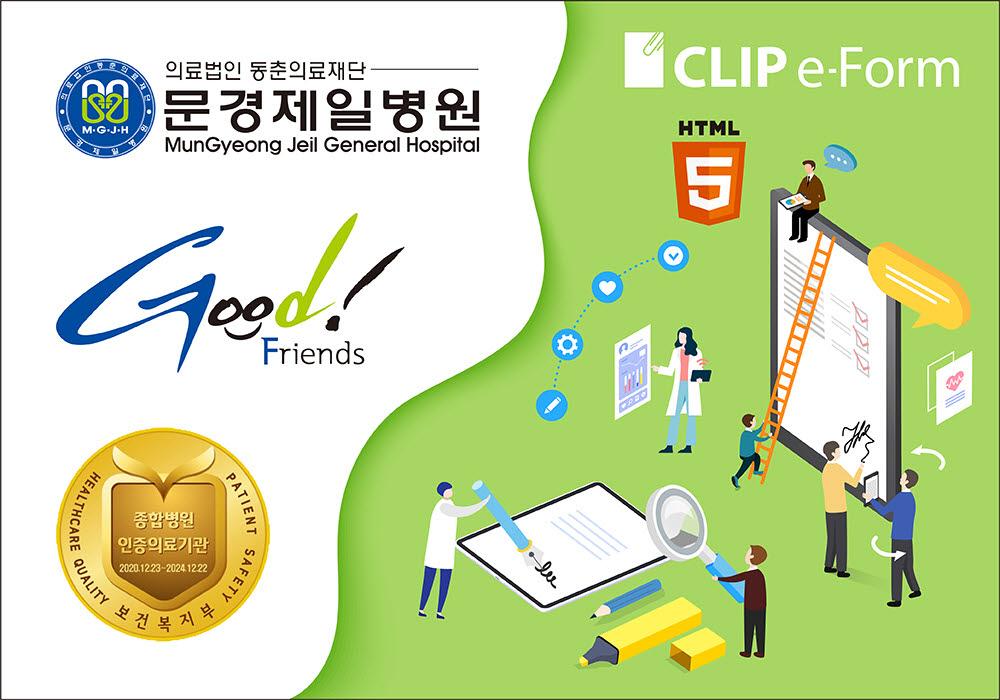 클립소프트, 문경제일병원에 전자문서 솔루션 '클립이폼' 공급