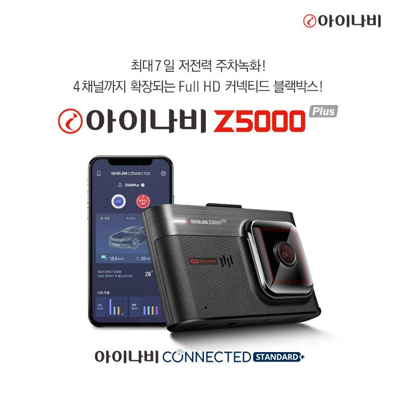 팅크웨어, 풀HD 블박 '아이나비 Z5000+ 출시...저전력 녹화 지원