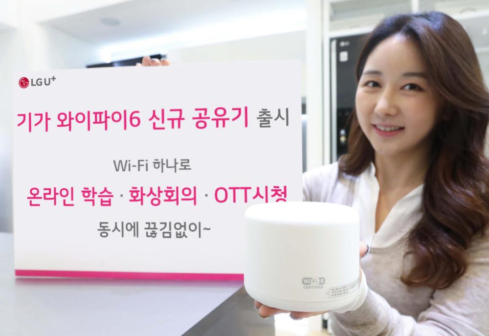 LG유플러스 '기가 와이파이6 공유기' 출시