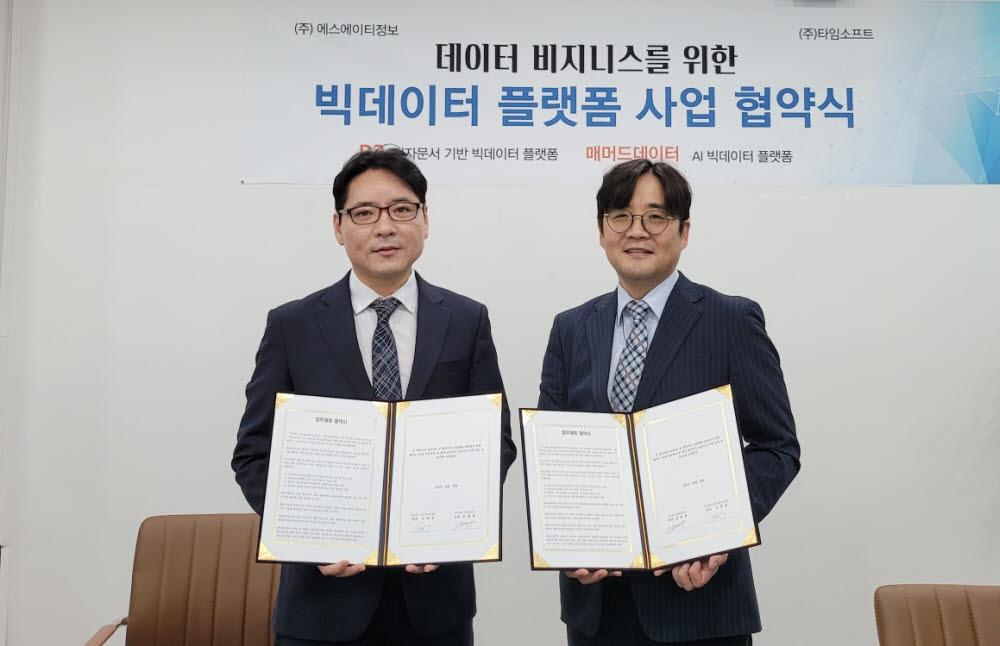 오세용 이스에이티정보 대표(왼쪽)와 김철희 타임소프트 대표가 업무협약을 체결했다.