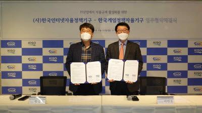 한국게임정책자율기구-한국인터넷자율정책기구 MOU 체결