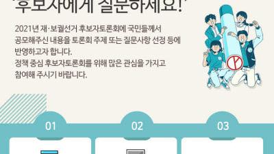 중앙선거방송토론위, '재보궐 후보자 질문' 대국민 공모