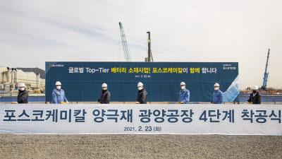 포스코케미칼, 양극재 공장 증설…하이니켈 양극재 생산력 확대
