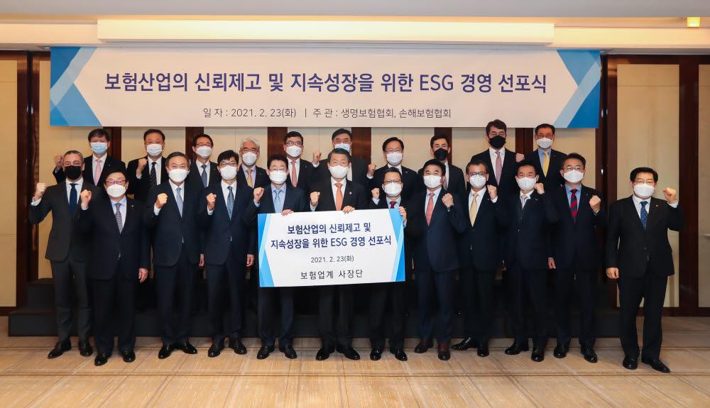 은성수 금융위원장(앞줄 왼쪽 여섯 번째)과 정희수 생명보험협회장(앞줄 왼쪽 다섯 번째), 정지원 손해보험협회장(앞줄 왼쪽 일곱 번째)와 생명보험·손해보험업계 사장단이 23일 서울 중구 웨스틴조선호텔에서 열린 보험산업 ESG(환경·사회·지배구조) 경영 선포식을 마친 뒤 기념 촬영했다.