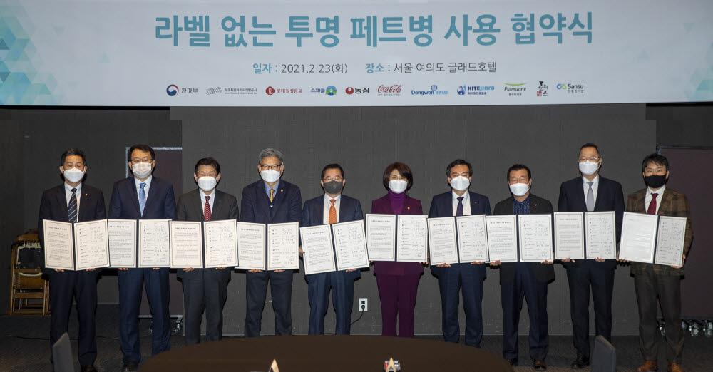 한정애 환경부장관은 23일 서울 여의도에서 라벨 없는 투명페트병 사용 업무협약식에 참석해 먹는샘물 제조업체 대표들과 라벨 없는 투명페트병 확산 방안에 대해 논의했다